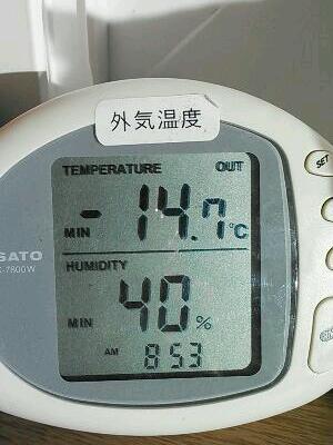 この冬最低。マイナス14℃!