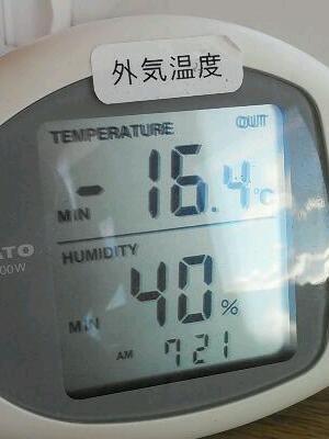 この冬最低。マイナス16℃!