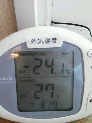 最低を更新 マイナス24℃