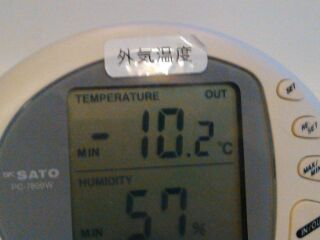 この冬最低 マイナス10℃!