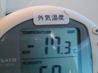 最低更新 マイナス17℃
