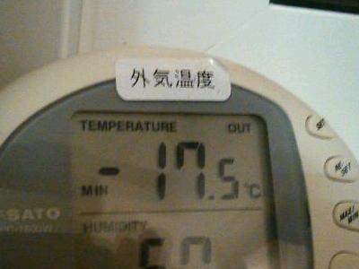 冷えました~ マイナス17℃ It was cold - minus 17 ℃