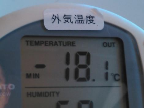 マイナス18℃!