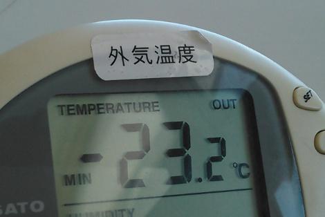この冬最低マイナス23℃
