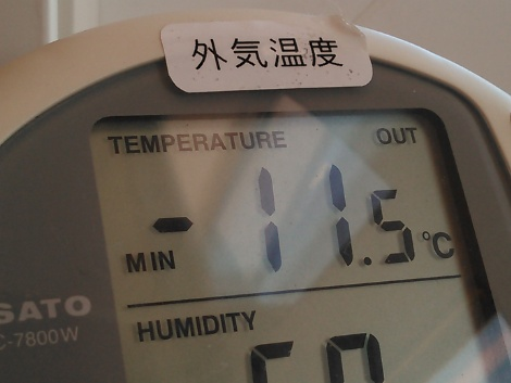 寒い朝 cold morning as usual