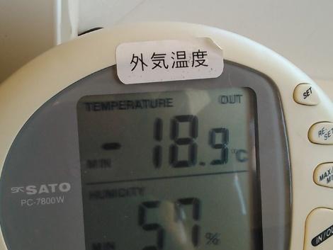 冷えました~ マイナス18℃