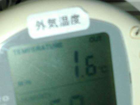 冷えました!2℃!