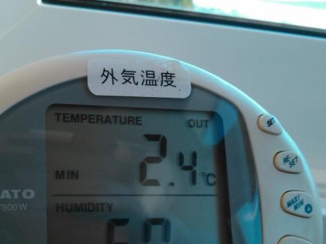 冷え込みました!3℃です。