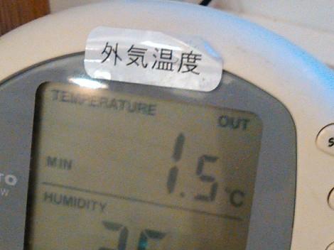 冷えました~