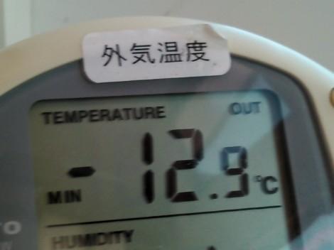 この冬最低。マイナス12℃!