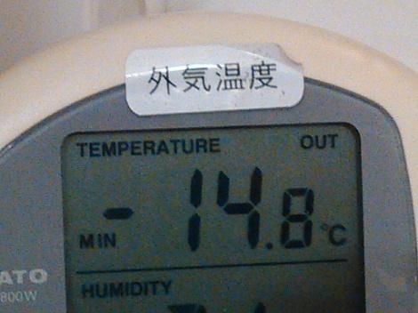 この冬最低 マイナス14℃まで下がりました