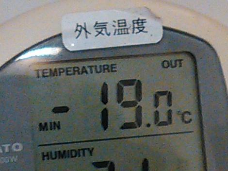マイナス19℃!