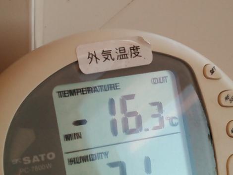 今朝も冷えてます。マイナス16℃!