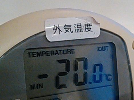 大台到達!マイナス20℃